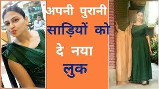 How to reuse old saree | Saare ko reuse kaise kare |
