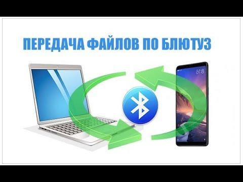 Как передать файлы через Блютуз с телефона на ноутбук.