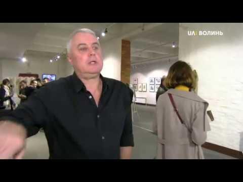UA: ВОЛИНЬ: У музеї сучасного українського мистецтва Корсаків відкрилася виставка
