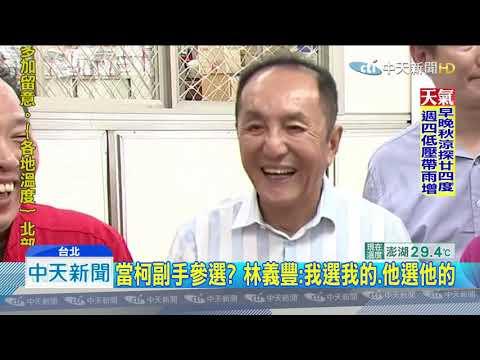 20190918中天新聞 當柯副手參選? 林義豐:我選我的、他選他的