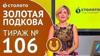 СТОЛОТО представляет | Золотая подкова тираж №106 от 10.09.17
