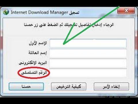 الرقم التسلسلي لبرنامج internet download manager الصحيح