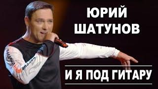 Юрий Шатунов - И я под гитару / Official Video