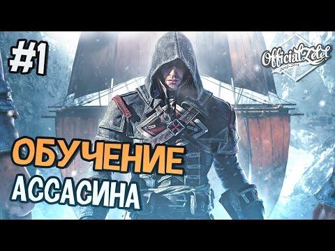 Assassins Creed Rogue (Изгой) Прохождение на русском - Часть 1
