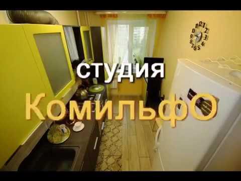 Ремонт кухни и кухонный гарнитур от студии Комильфо