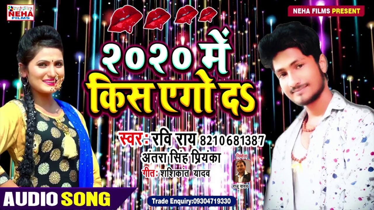 Download 2020 में किस एगो देदS -ANTRA SINGH PRIYANKA- RAVI RAI- 2020 - New Year Party Song - Bhojpuri Song