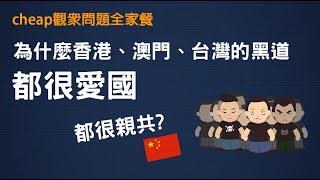 觀眾問題全家餐 ▶ 為什麼香港澳門台灣的黑道都很愛國或很親共? 澳門123事件 江南案