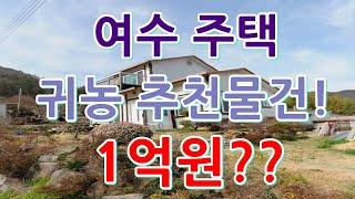 [부동산 경매물건] 전남 여수 그림같이 예쁜집!! 귀농…