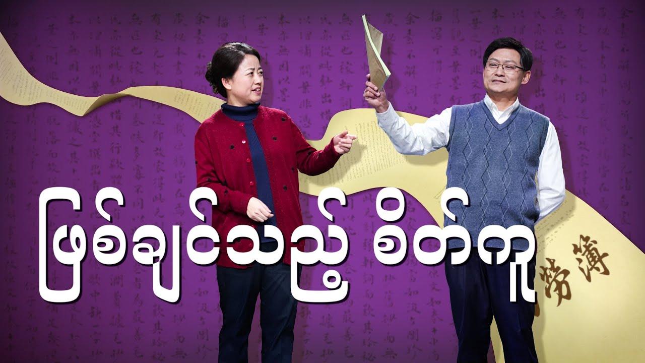 Myanmar Gospel Skit - ဖြစ်ချင်သည့် စိတ်ကူး