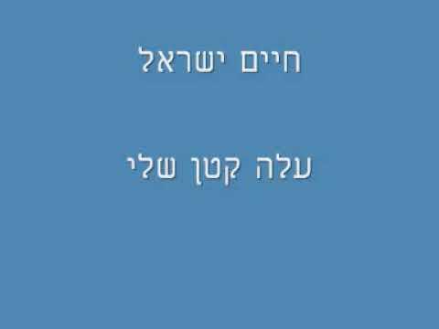 חיים ישראל - עלה קטן