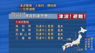 東南海 南海トラフ地震 地震・津波シュミレーション