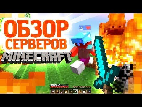 Видео обзор Серверов Майнкрафт! Игры для мальчиков.