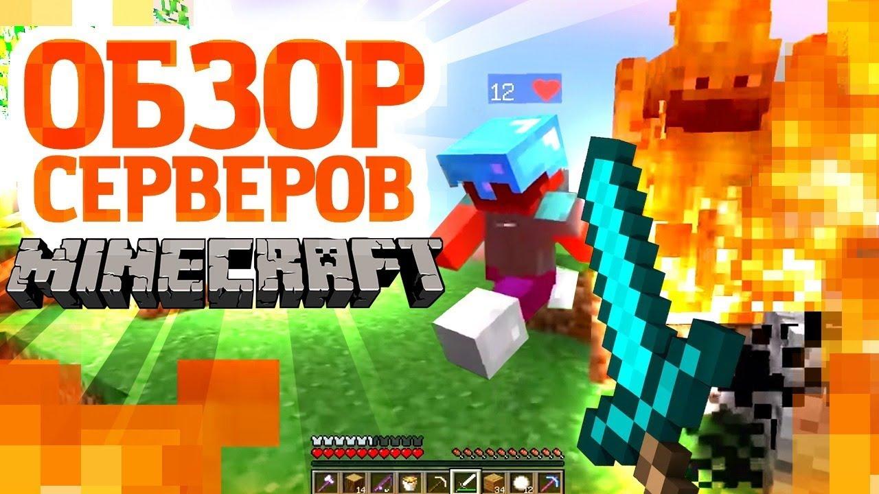 Видео обзор Серверов Майнкрафт! Игры для мальчиков. - YouTube