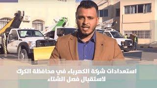 استعدادات شركة الكهرباء في محافظة الكرك لاستقبال فصل الشتاء