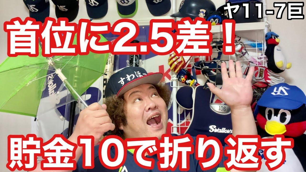 【ヤクルト】巨人に2連勝で前半戦折り返す!オスナ5打点大暴れ!