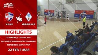 HIGHLIGHTS MINSK UVD DINAMO 22 й тур Высшая лига 1 05 2021