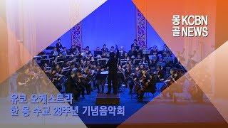 유코 오케스트라 한 몽 수교 28주년 기념음악회 열어