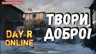 ТВОРИМ ДОБРО В Day R Online!   Evgen GoUp!