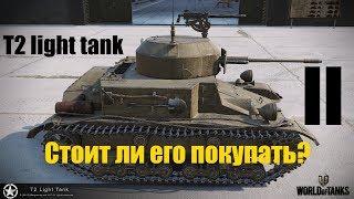 t2 Light Tank World of Tanks. Американский премиумный лёгкий танк II уровня.Стоит ли его покупать?