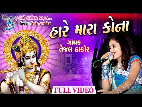 Tejal Thakor New Love Song 2018 - Gujarati Nonstop Garba - Gormavdi Dayro
