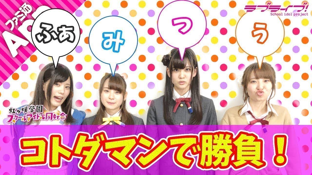 【ラブライブ!スクスタ】スクールアイドル4人が『コトダマン』で言葉作り対決!