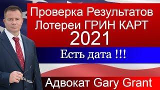 ГРИН КАРТ 2021! Точная ДАТА Проверки Результатов!!! Адвокат Gary Grant