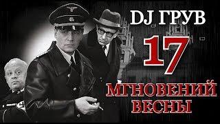 DJ ГРУВ - 17 Мгновений весны (Version 3.0)