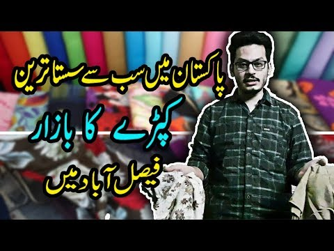 Biggest Cloth Market in Faisalabad | WholeSole Clothes | Cheapest |Factory Outlets By Nomi Vision
