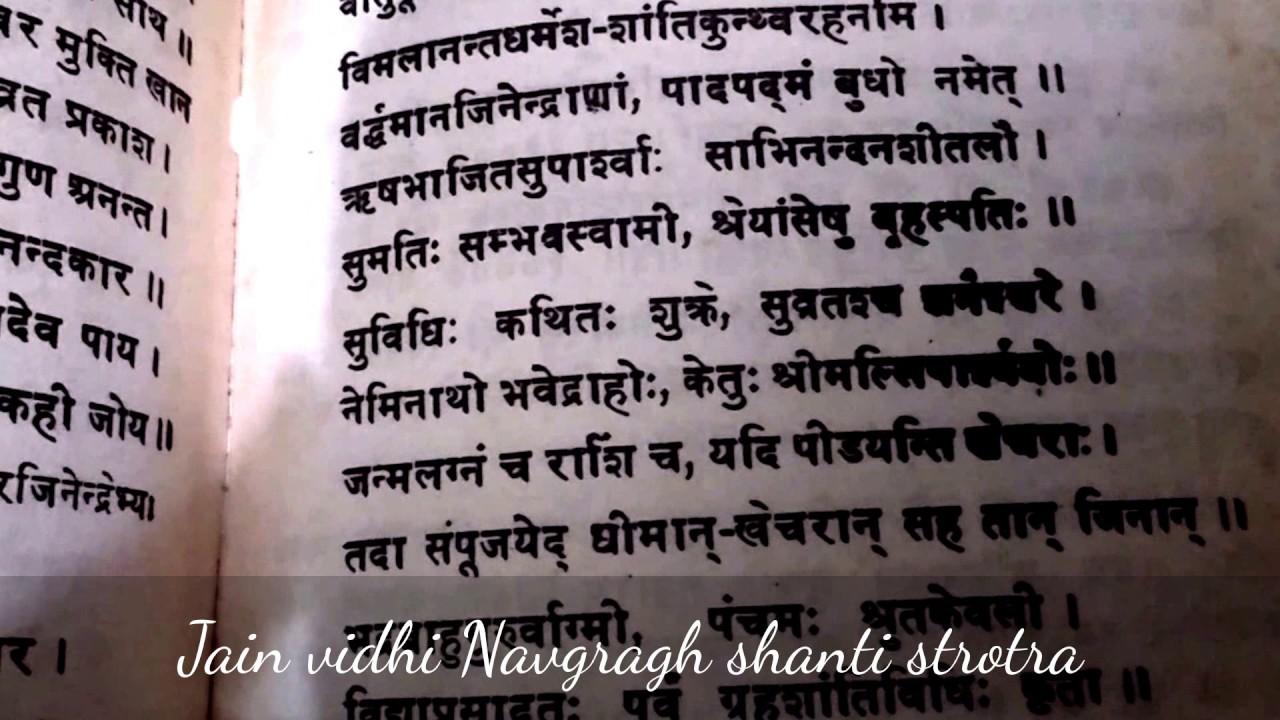 Jain Vidhi Nav Grah Shanti Strotra Path Youtube