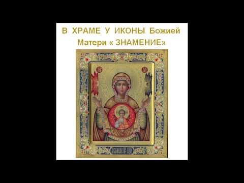 В ХРАМЕ у иконы БОЖИЕЙ МАТЕРИ  ЗНАМЕНИЕ события с января по март 2020года