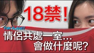 【18禁】男女朋友獨處一室會做什麼? thumbnail