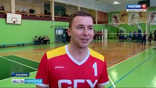 В Коряжме разыграли «Кубок дружбы» по волейболу
