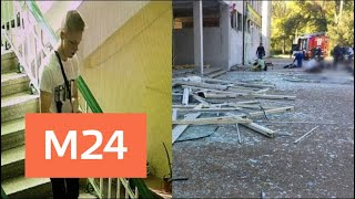 Каким был стрелявший в керченском колледже - Москва 24