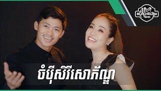 ចំបុីសិរីសោភ័ណ្ឌ - និស្ស័យ & ស្រីនាថ | Chompey Serey Sophorn -  Yuthak Nisay Ft Chan Sreyneat