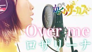【歌詞とコード】「Over me」 ロザリーナ 【からくりサーカス karakuri circus OP3】《acoustic cover》【俺のアニソン#94】
