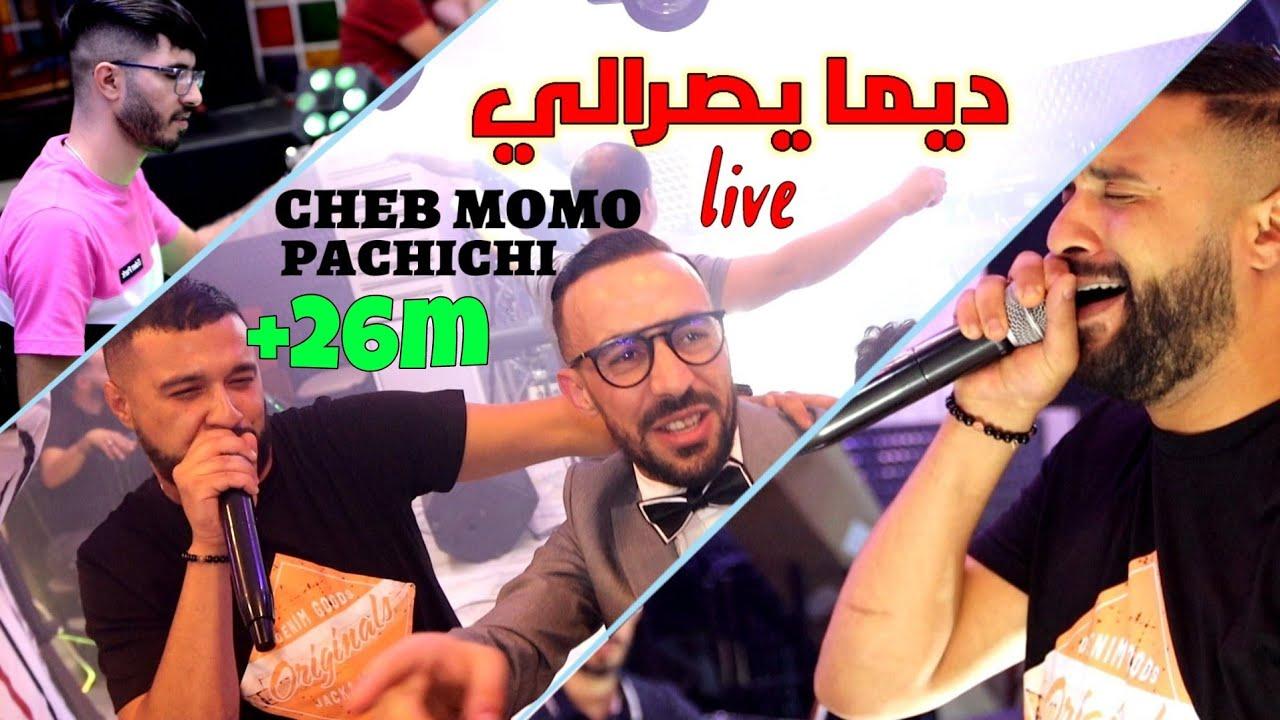 "الشاب مومو يفجرها باغنية ""ديما يصرالي"" Cheb MoMo Dima Yserali Avec PachiChi Live 2021(Cover Wahid)"