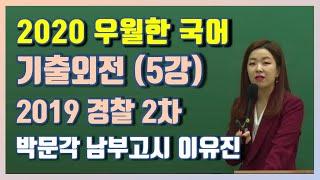 2020 우월한국어 기출외전 (5강) 2019 경찰 2…