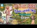 Sat Na Beli Bhajan  Guru Purnima Special  Guru Mahima  Char Jug Na Vayak | New Gujarati Bhajan
