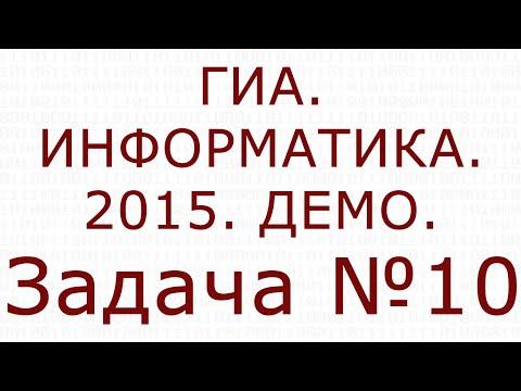 ИНФОРМАТИКА. ГИА. 2015. ДЕМО. Задача №10