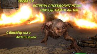 сталкер чистое небо ogsm v1.7: рыжий лес-встреча с псевдогигантом или где найти  АК-108 #8