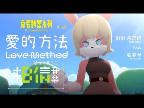 鼓鼓 呂思緯 feat.魏嘉瑩 [ 愛的方法 Love Method ] Official Music Video 動畫版 - 公視《勇者動畫系列》片尾曲