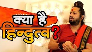 What is Hindutva : हिन्दुत्व क्या है और क्या हैं इसकी विशेषताएं । Kalicharan Maharaj