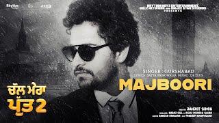Majboori | Gurshabad | Amrinder Gill | Simi Chahal | Chal Mera Putt 2 | Releasing on 13th March 2020 Thumb