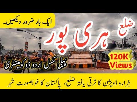 HARIPUR HAZARA  Full Urdu Dacumentry