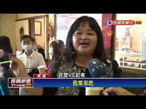 歡慶韓國瑜當選 麵食館免費送百杯奶茶-民視新聞