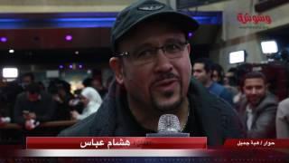 شاهد بالفيديو.. هشام عباس يُهنئ 'مصطفى قمر' بفيلمه الجديد 'فين قلبي'