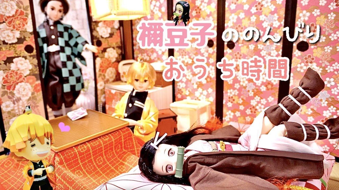 【鬼滅の刃】炭治郎と禰豆子の新しいお家【おうち時間】