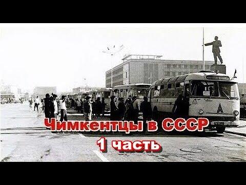 Чимкентцы в СССР