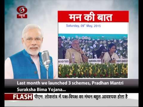 Mann Ki Baat-8: PM Narendra Modi's radio interaction