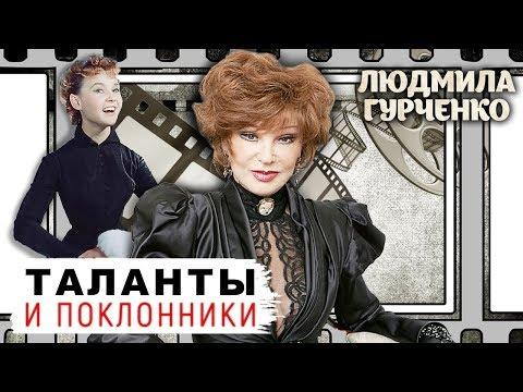 Людмила Гурченко. Таланты и поклонники | Центральное телевидение